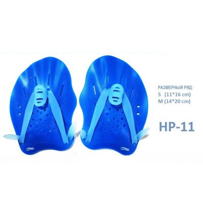 Лопатки Lightswim HP-11
